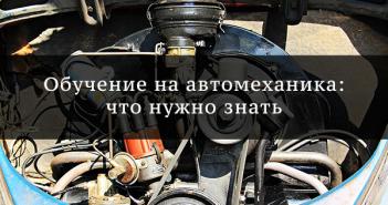 обучение на автомеханика