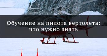 обучение на пилота вертолета