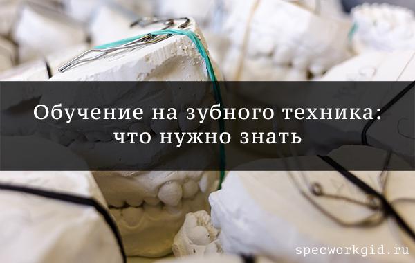 Где выучиться на зубного техника в москве