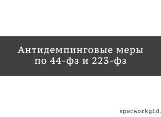 Антидемпинговые меры по 44-фз и 223-фз