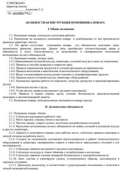 dolzhnostnaya-instrukciya-povara005