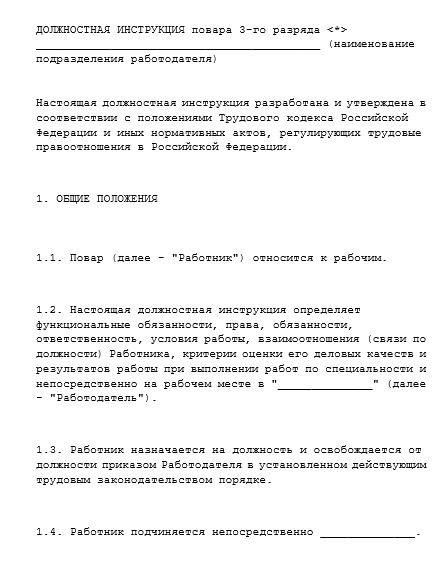 dolzhnostnaya-instrukciya-povara012