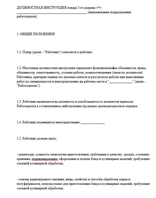 dolzhnostnaya-instrukciya-povara013