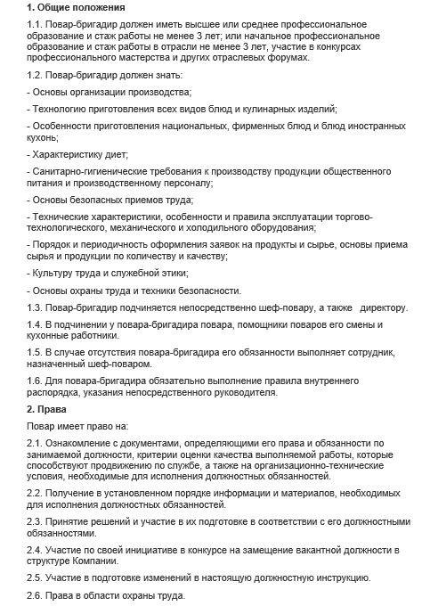 dolzhnostnaya-instrukciya-povara014