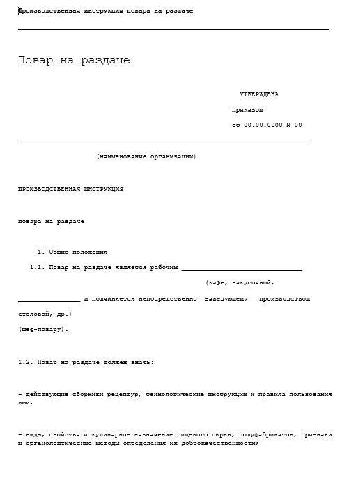 dolzhnostnaya-instrukciya-povara017