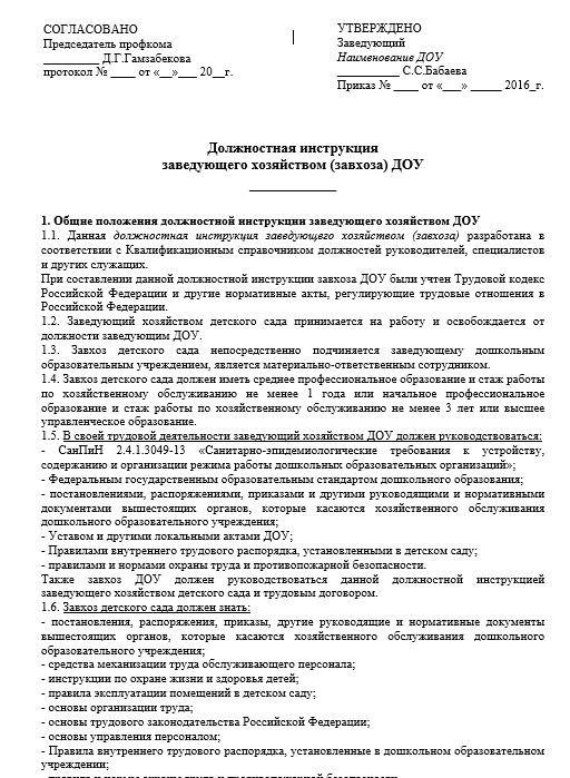 dolzhnostnaya-instrukciya-zaveduyushchego-hozyajstvom002