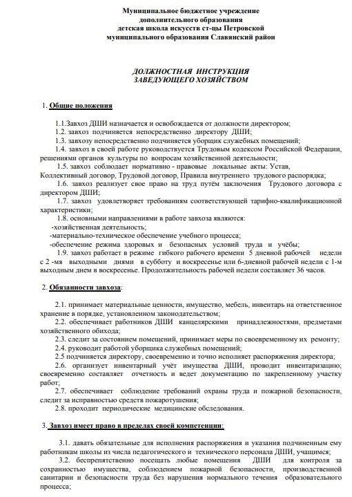 dolzhnostnaya-instrukciya-zaveduyushchego-hozyajstvom004