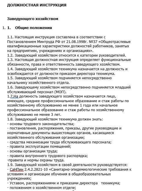 dolzhnostnaya-instrukciya-zaveduyushchego-hozyajstvom006