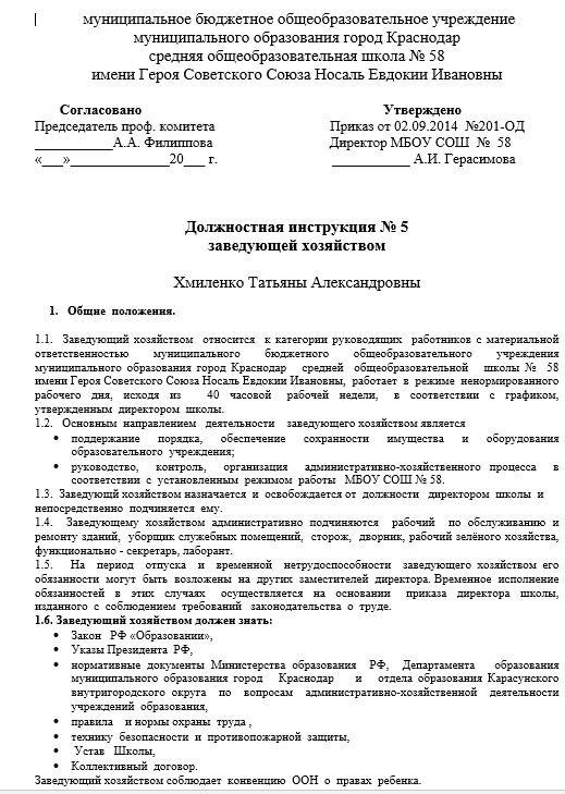 dolzhnostnaya-instrukciya-zaveduyushchego-hozyajstvom007