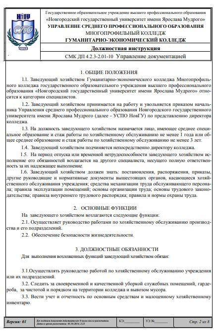 dolzhnostnaya-instrukciya-zaveduyushchego-hozyajstvom008