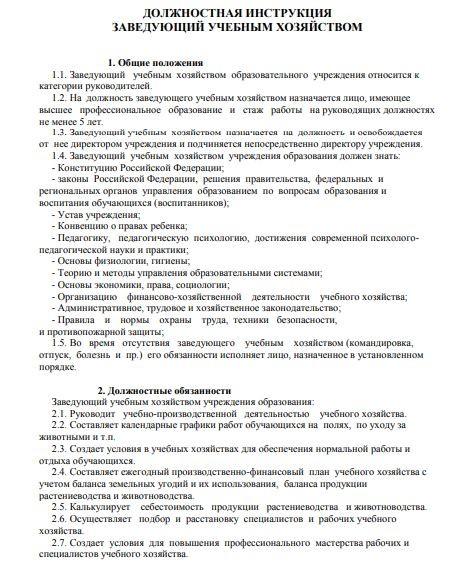 dolzhnostnaya-instrukciya-zaveduyushchego-hozyajstvom009