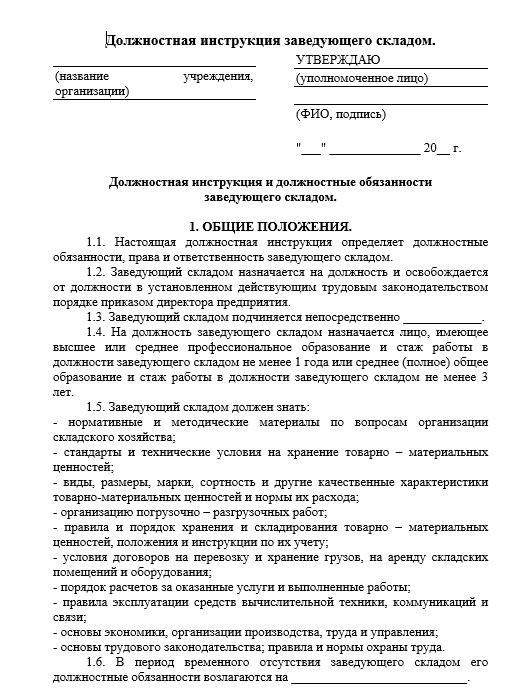 dolzhnostnaya-instrukciya-zaveduyushchego-skladom001