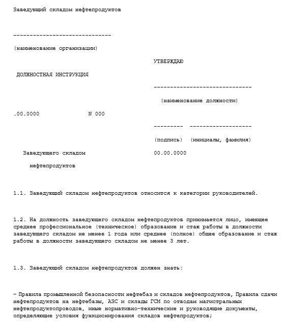 dolzhnostnaya-instrukciya-zaveduyushchego-skladom008