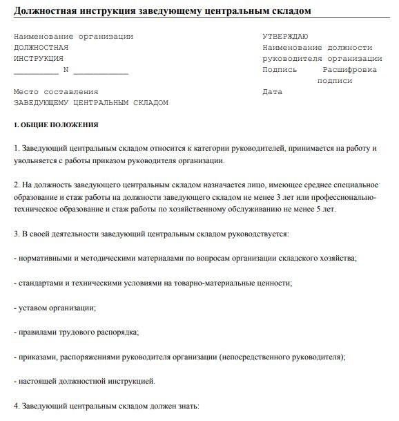 dolzhnostnaya-instrukciya-zaveduyushchego-skladom010