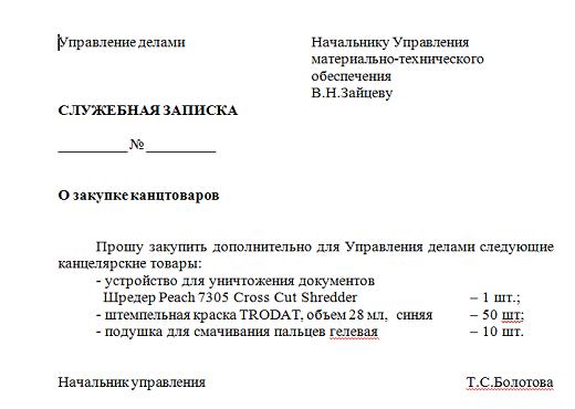 Служебная записка на приобретение канцтоваров