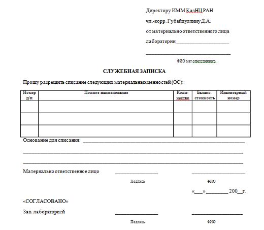 Образец служебной записки на списание материалов
