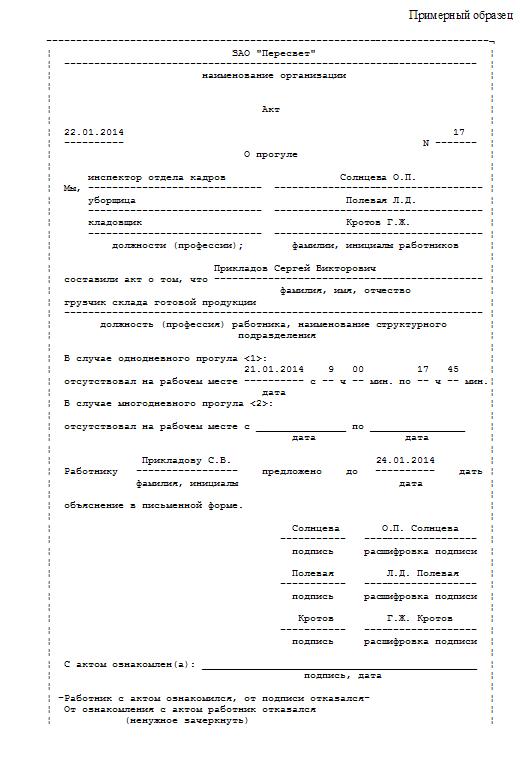 На изображении приказ о прогуле работника без увольнения образец