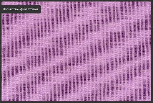 На снимке поликоттон фиолетовый гладкокрашенный
