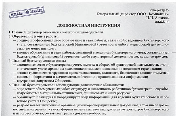 На рисунке пример должностной инструкции бухгалтера