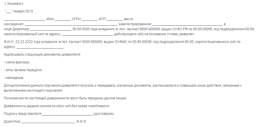 Образец доверенности на право подписи первичных документов на фото
