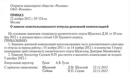 На снимке образец приказа о выдаче компенсации за неиспользованный работником отпуск