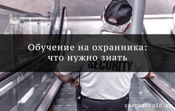 обучение на частного охранника