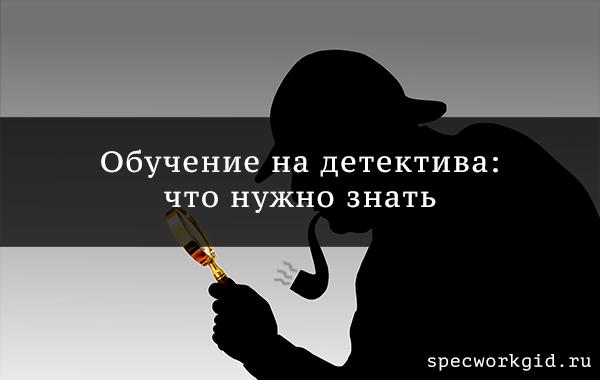 обучение на детектива