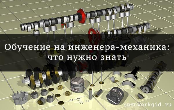 обучение на инженера-механика