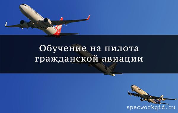 обучение на пилота гражданской авиации