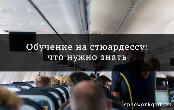 обучение на стюардессу