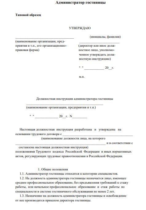 dolzhnostnaya-instrukciya-administratora-gostinicy001
