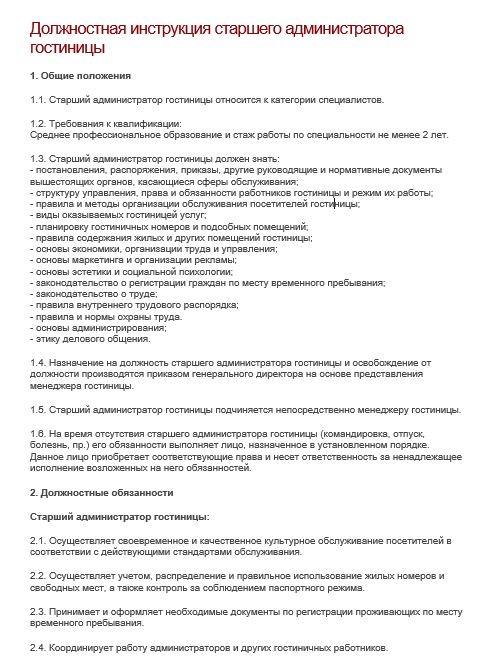 dolzhnostnaya-instrukciya-administratora-gostinicy002