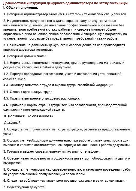 dolzhnostnaya-instrukciya-administratora-gostinicy003