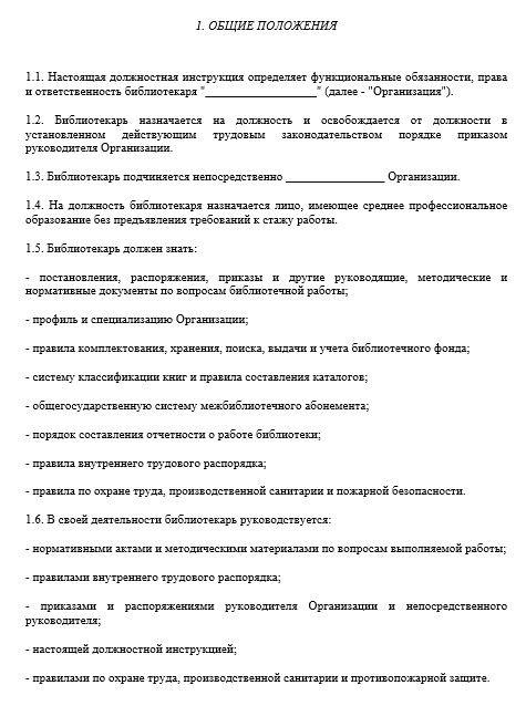 dolzhnostnaya-instrukciya-bibliotekarya001