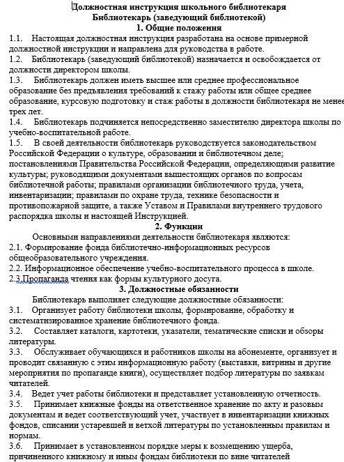 dolzhnostnaya-instrukciya-bibliotekarya002