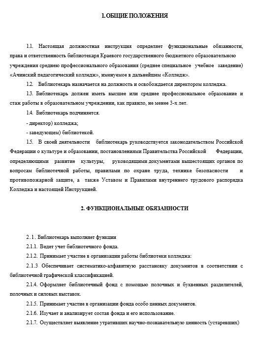 dolzhnostnaya-instrukciya-bibliotekarya003