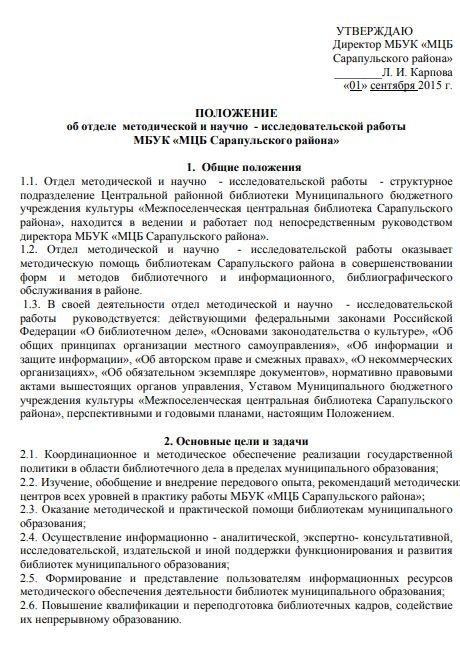 dolzhnostnaya-instrukciya-bibliotekarya005