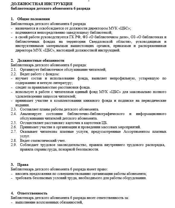 dolzhnostnaya-instrukciya-bibliotekarya006