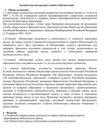 dolzhnostnaya-instrukciya-bibliotekarya007