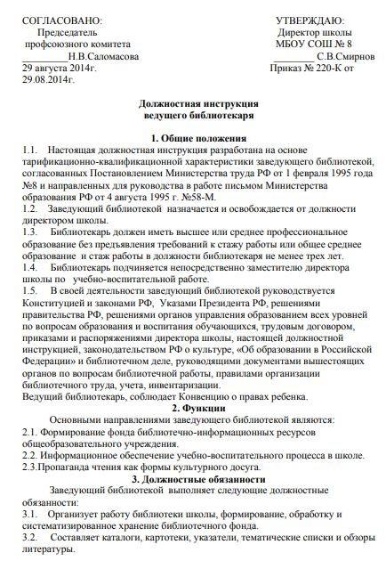 dolzhnostnaya-instrukciya-bibliotekarya008