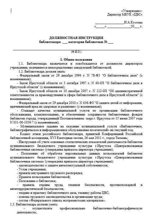 dolzhnostnaya-instrukciya-bibliotekarya009