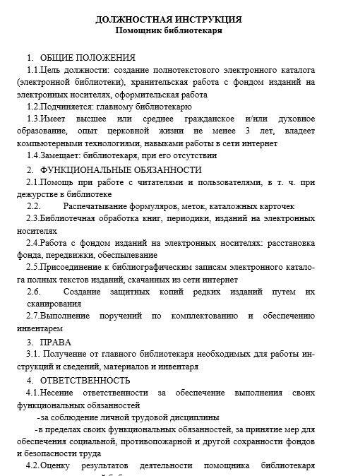 dolzhnostnaya-instrukciya-bibliotekarya010