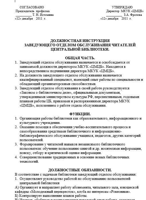 dolzhnostnaya-instrukciya-bibliotekarya011