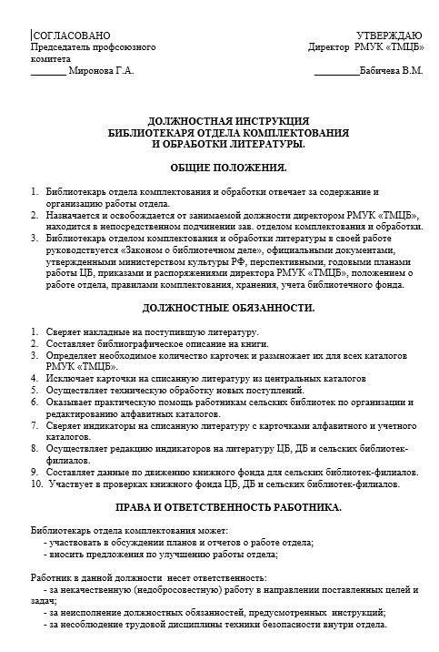 dolzhnostnaya-instrukciya-bibliotekarya012