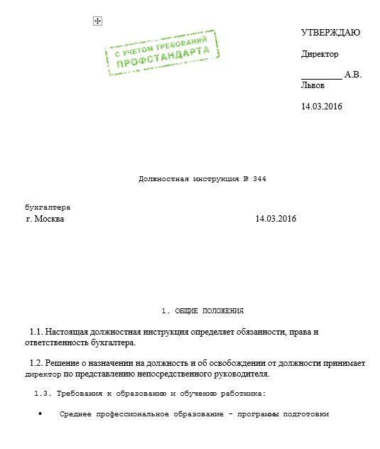 dolzhnostnaya-instrukciya-buhgaltera001