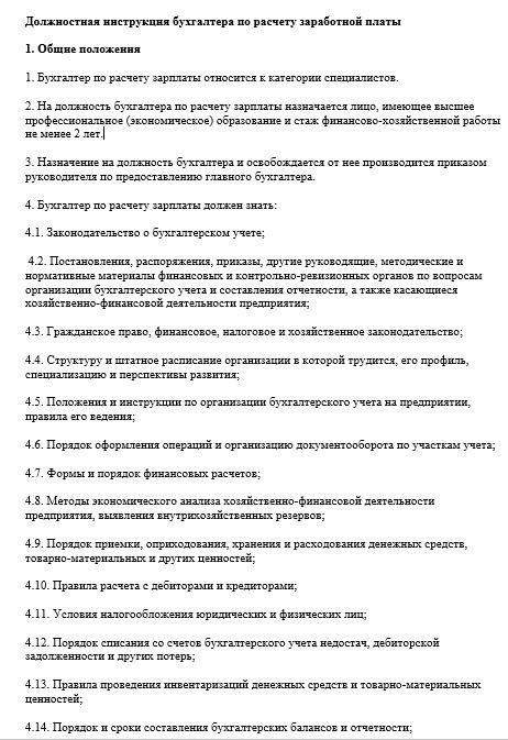 dolzhnostnaya-instrukciya-buhgaltera002