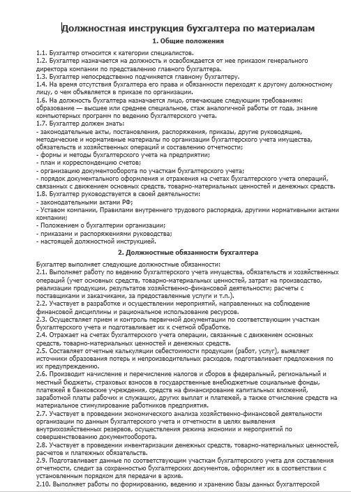 dolzhnostnaya-instrukciya-buhgaltera003