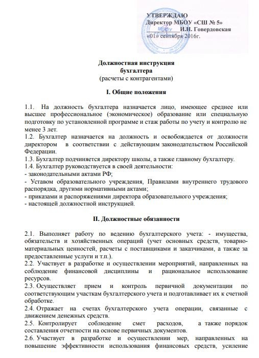 dolzhnostnaya-instrukciya-buhgaltera004