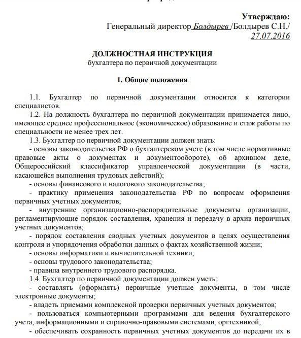dolzhnostnaya-instrukciya-buhgaltera006