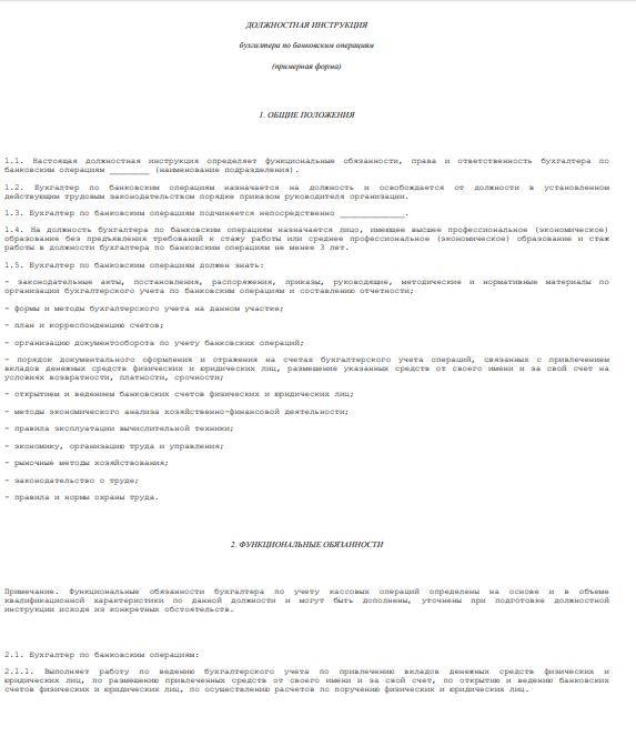 dolzhnostnaya-instrukciya-buhgaltera007